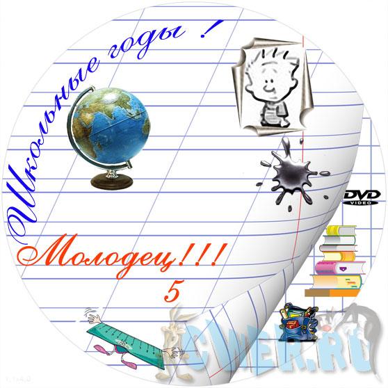 http://www.cwer.ru/files/u5/08/03/disk.jpg