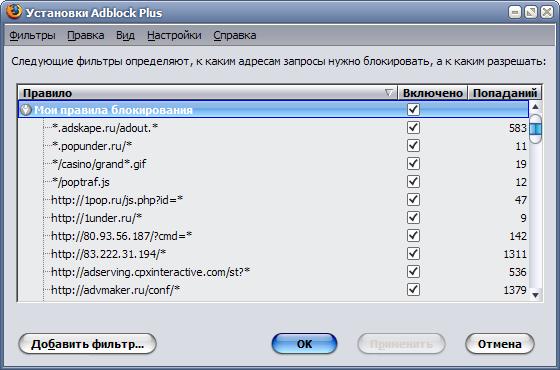 Дополнения Firefox