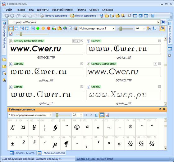 Программа Со Шрифтами Скачать img-1