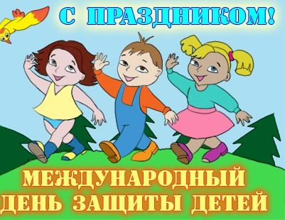 http://www.cwer.ru/files/u5/holiday/child02.jpg