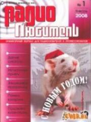 Журнал Радиолюбитель №1 2008