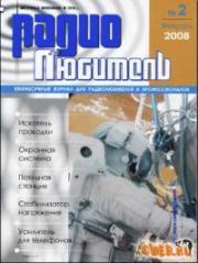 Журнал Радиолюбитель №2 2008