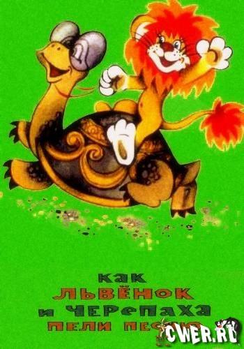 Как львенок и черепаха пели песню (Инесса Ковалевская) 1974, мультфильм...
