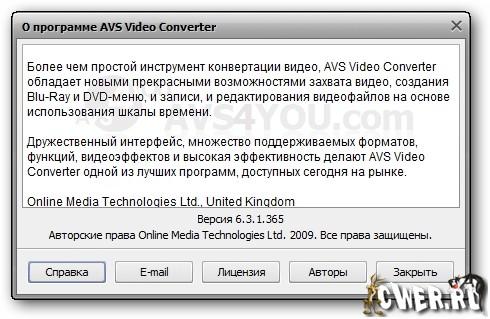 Скачать бесплатно AVS Audio Converter 6.3.2.472 (Eng/Rus ...