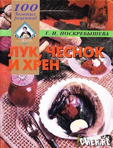 http://www.cwer.ru/files/u624707/Folder02/luk-chesnok.jpg
