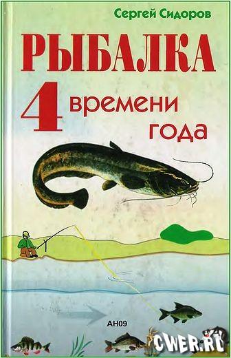 http://www.cwer.ru/files/u624707/Folder02/rybalka4vremeni.jpg