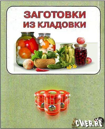 http://www.cwer.ru/files/u624707/Folder03/zagotovki1.jpg