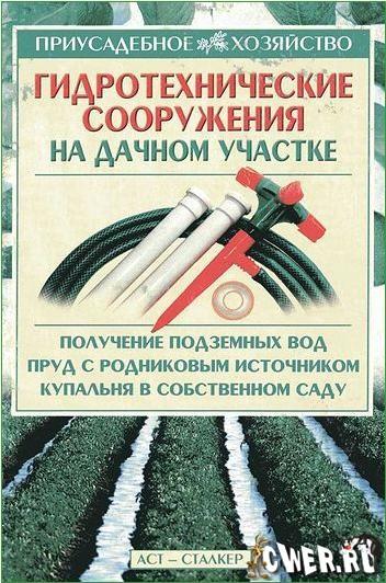 http://www.cwer.ru/files/u624707/Folder04/px-gidro.jpg