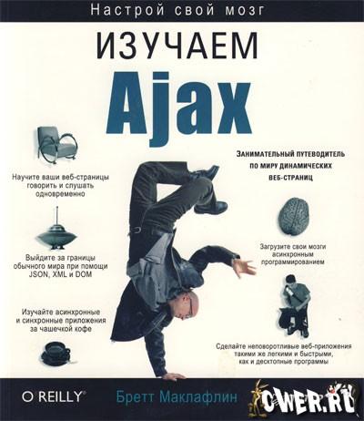 Изучаем AJAX
