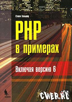 PHP в примерах. Включая версию 6