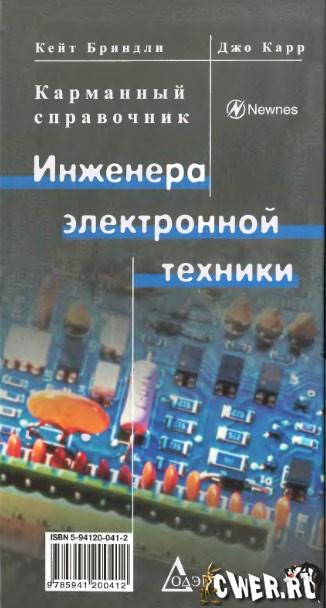 Карманный справочник инженера электронной техники