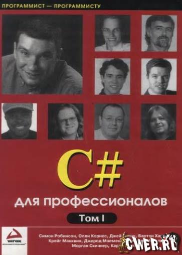 C# для професионалов