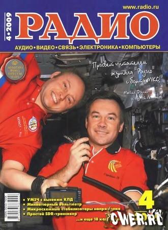 Радио №4 (апрель) 2009