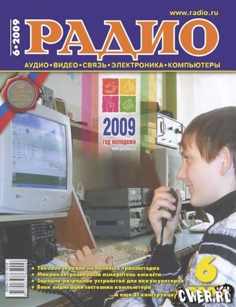 Радио №6 (июнь) 2009