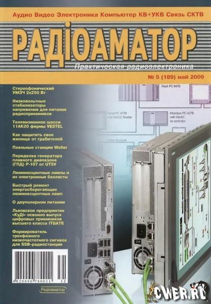 Радиоаматор №5 (май) 2009