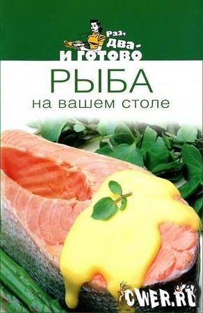 http://www.cwer.ru/files/u878856/riba_na_vashem_stole.jpg
