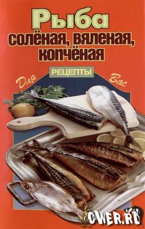 http://www.cwer.ru/files/u878856/ryba_solyonaya_vyalenaya_kopchyonaya.jpg