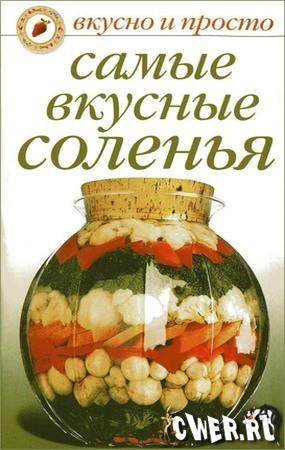 http://www.cwer.ru/files/u878856/samye_vkusnye_solenya.jpg