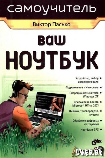 http://www.cwer.ru/files/u878856/vash_noutbuk_samouchitel.jpg