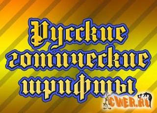 Русские готические шрифты скачать