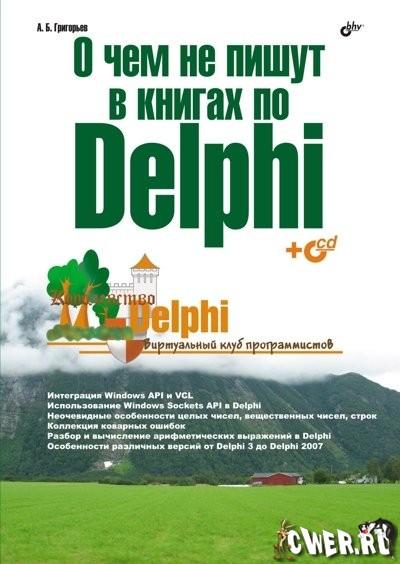 Григорьев А.Б. О чем не пишут в книгах по Delphi