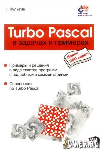 Культин Н.Б. Turbo Pascal в задачах и примерах