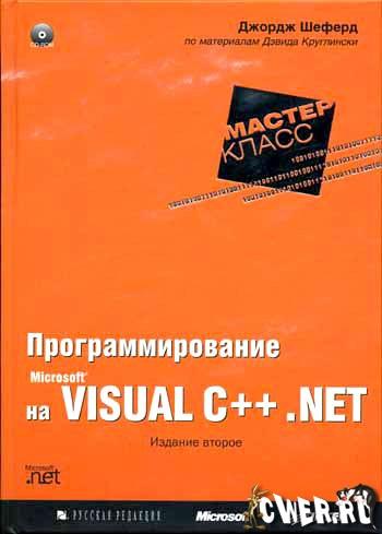 Программирование на Microsoft Visual C++ .NET