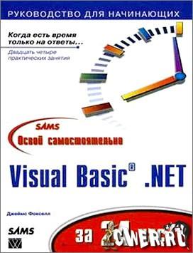 Освой самостоятельно Visual Basic .NET за 24 часа