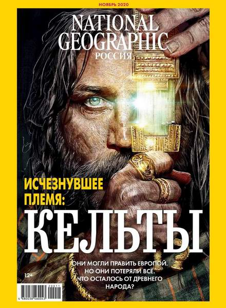 журнал National Geographic №11 ноябрь 2020 Россия