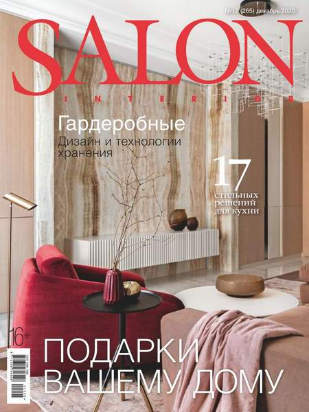 Salon-interior №12 декабрь 2020