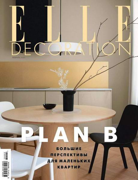 Elle Decoration №2 февраль 2020 Россия