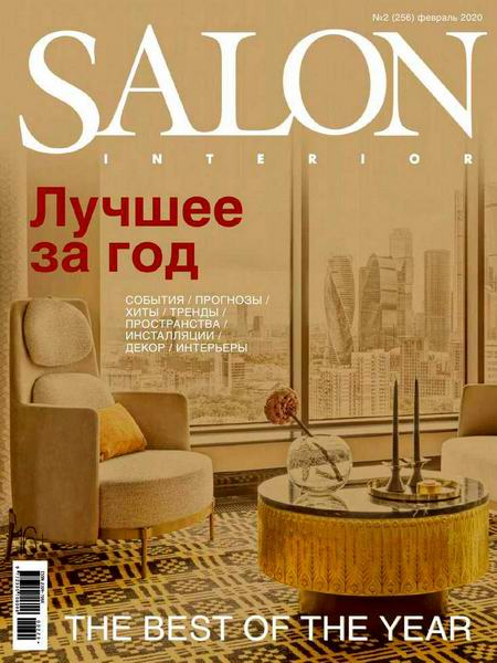 Salon-interior №2 февраль 2020