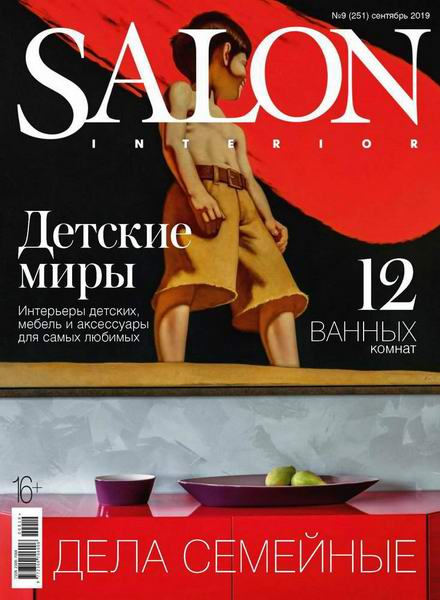 Salon-interior №9 сентябрь 2019