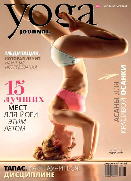Yoga Journal №103 июль-август 2019 Россия