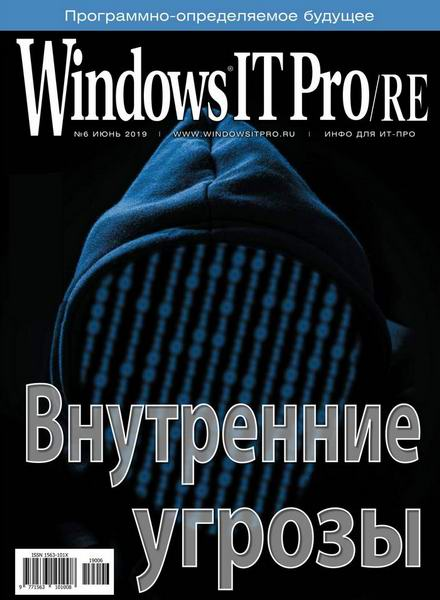 Windows IT Pro/RE №6 июнь 2019
