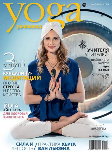 Yoga Journal №102 май-июнь 2019 Россия