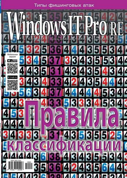 Windows IT Pro/RE №3 март 2019