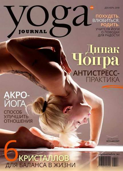 Yoga Journal №98 декабрь 2018 Россия