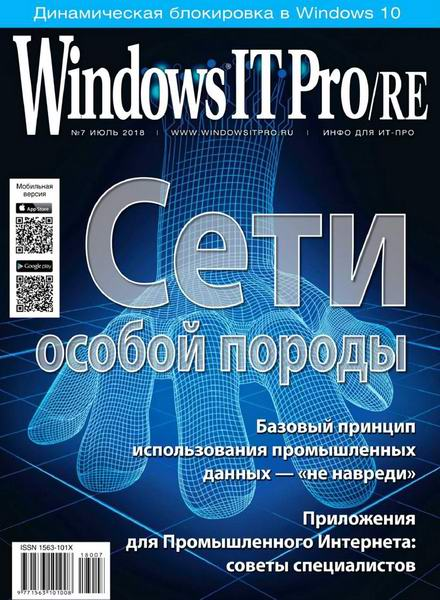 Windows IT Pro/RE №7 июль 2018