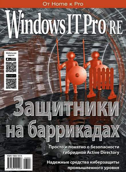 Windows IT Pro/RE №8 август 2018
