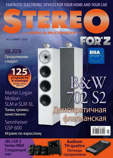 Stereo Video & Multimedia Forz №3 март 2018