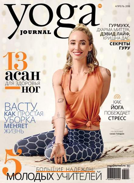 Yoga Journal №92 апрель 2018 Россия