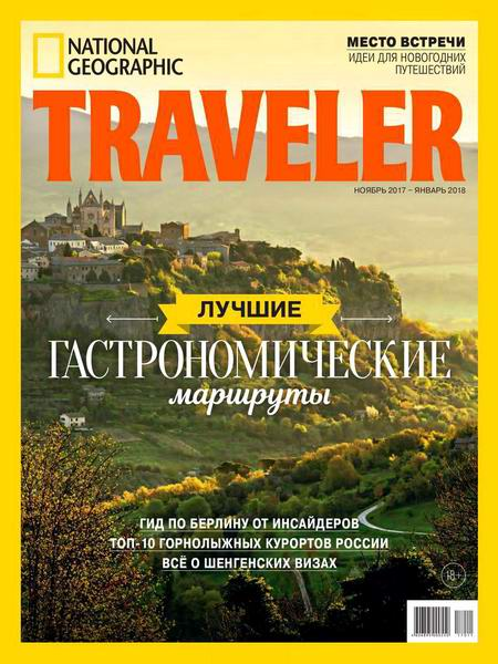 National Geographic Traveler №5 2017 2018