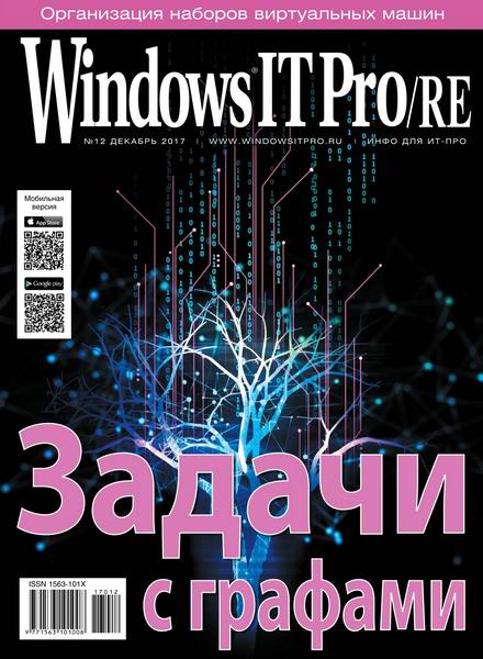 Windows IT Pro/RE №12 декабрь 2017