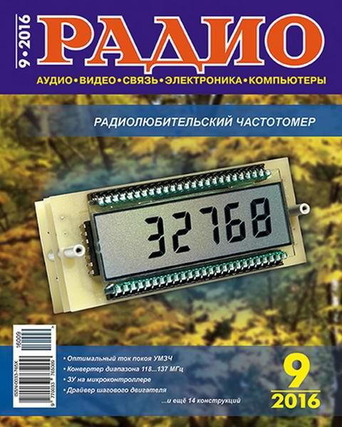 Журнал радио 9 2016 скачать торрент.