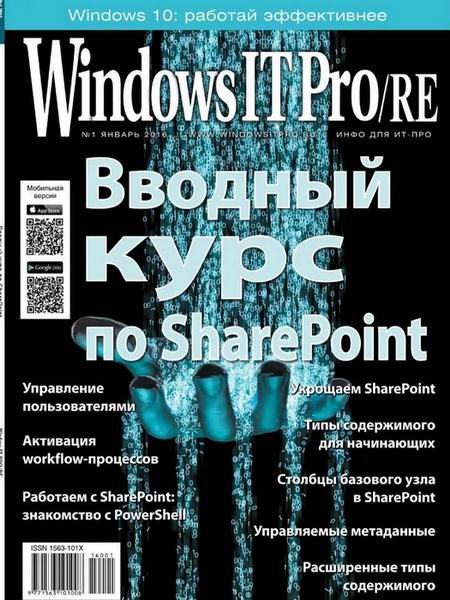 Windows IT Pro/RE №1 январь 2016