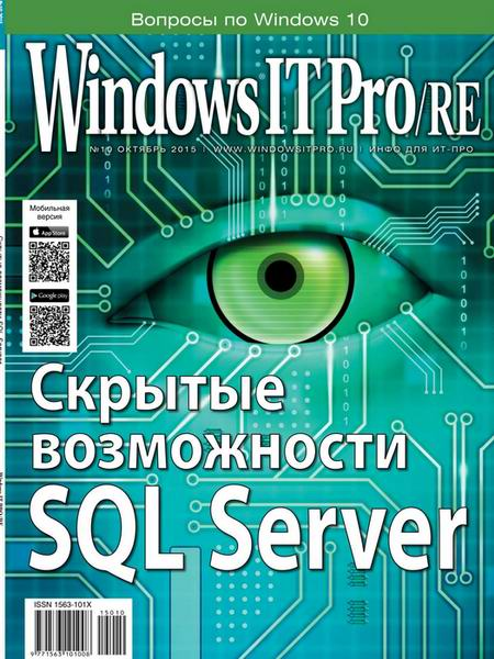 Windows IT Pro/RE №10 октябрь 2015