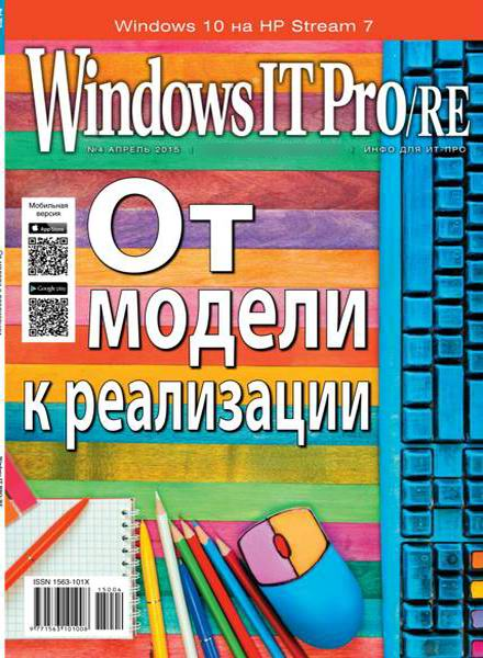 Windows IT Pro/RE №4 апрель 2015