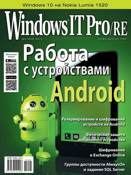 Windows IT Pro/RE №5 май 2015