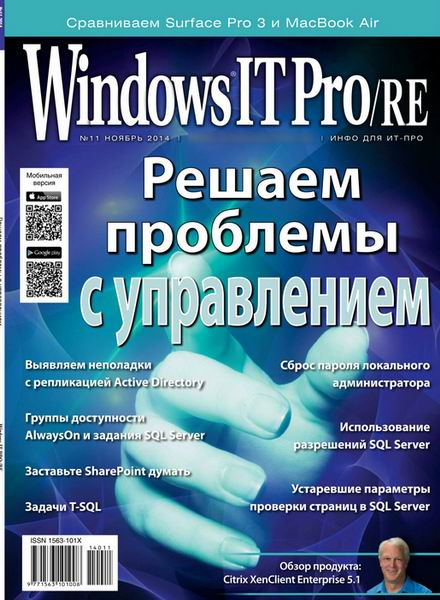 журнал Windows IT Pro/RE №11 ноябрь 2014